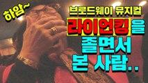 Korea Grandma Sleeps While Watching Lion King Musical 명작 라이언킹 보고 꿀잠 주무신 분... [박막례 할머니]
