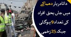 Death toll rises to 9 in Data Darbar blast