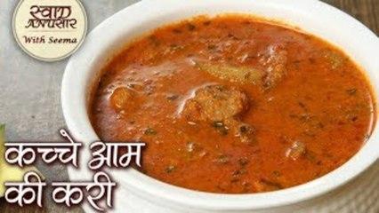 गर्मी के मौसम में बनाएं कच्चे आम की करी - Raw Mango Curry Recipe - Sweet & Tangy Raw Mango - Seema