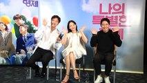 [Showbiz Korea] Lee Kwang-soo, Esom, Shin Ha-kyun's Interview for movie 'Inseparable Bros(나의 특별한 형제)'