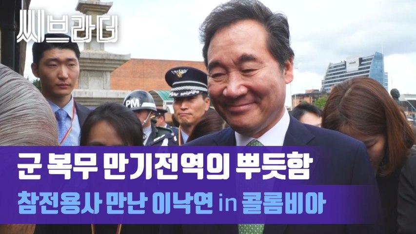 콜롬비아 한국전 참전용사 앞에서 군 복무 자랑한 이낙연 총리 '만기전역의 뿌듯함' [C브라더]