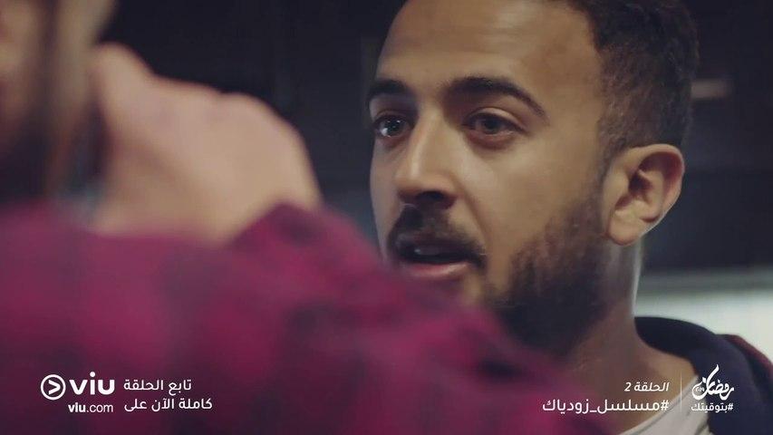 مسلسل زودياك رمضان 2019 - الحلقة ٢   Zodiac - Episode 2
