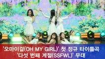 오마이걸(OH MY GIRL), 첫 정규 타이틀곡 '다섯 번째 계절(SSFWL)' 쇼케이스 무대