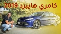 Toyota Camry Hybrid 2019 تويوتا كامري هايبرد