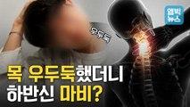 [엠빅뉴스] '목 우두둑'에 중풍까지..위험한 스트레칭