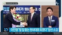 민주당 원내대표 '혁신' 이인영