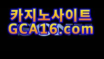 [  바카라규칙 ,  #핀벳88우회주소 ,  #코리아카지노클럽 ,                   c ㅋ a ㅏ s ㅈ ㅣ 노 no                   온RA 인 ㅂ ㅏ ㅋ ㅏ r라                    먹튀 없음 안전 ㅋ ㅏ  ㅈ ㅣ NO                    ☎  gca16.com  ☎
