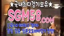 토요경마사이트 ʔ ∬ SGM 58. 시오엠 ∬ ʔ