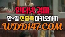 실시간경마 ☋ WDD147.Com 검빛유료마번