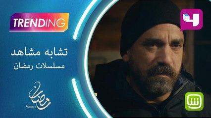 تشابه في مشاهد بعض مسلسلات رمضان في الحلقات الأولى