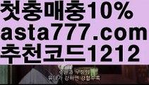 【우리카지노카지노】[[✔첫충,매충10%✔]]경기【asta777.com 추천인1212】경기【우리카지노카지노】[[✔첫충,매충10%✔]]