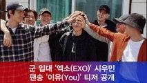 군입대 엑소(EXO) 시우민, 팬송 '이유(You)' 티저 공개