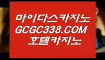 실시간바카라】 【 GCGC338.COM 】실시간바카라 마이다스카지노✅ 정품생중계카지노✅실시간바카라】