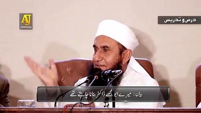 Molana Tariq Jameel Latest Bayan