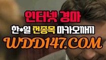 모바일경마사이트 ¥ WDD147 。CΦΜ 무료마권