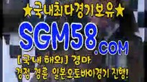 일본경마 ☚ SGM58.COM ( 국내경마