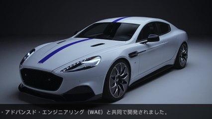 アストンマーティン、生産バージョンの RAPIDE E を上海モーターショーで世界初公開