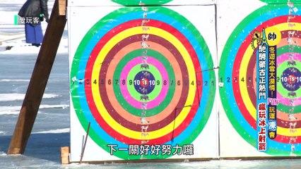 【射箭 拔河 推冰,小鐘鮪魚熊熊誰才是蒙古雪地遊戲王?!】愛玩客 精華