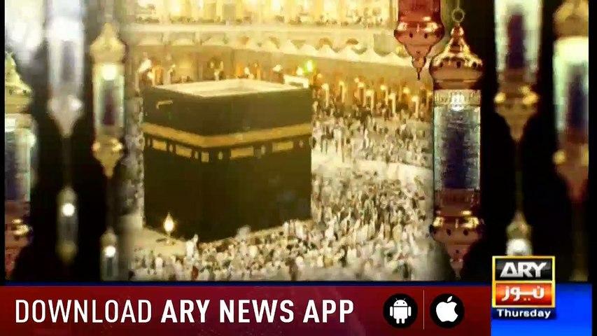 Agahi | 9th May 2018 | The History of Makkah Mukarramah