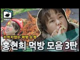 최애캐 홍현희 먹방 모음 3탄!!(두둥) [직박구리_013] #잼스터