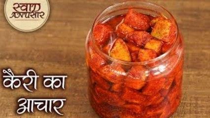 इस बार गर्मियों में बनाएं कैरी का अचार - Kache Aam Ka Achar - Keri Nu Athanu Recipe - Toral