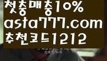 【토토사이트】【❎첫충,매충10%❎】✊바카라사이트쿠폰【asta777.com 추천인1212】바카라사이트쿠폰✅카지노사이트♀바카라사이트✅ 온라인카지노사이트♀온라인바카라사이트✅실시간카지노사이트∬실시간바카라사이트ᘩ 라이브카지노ᘩ 라이브바카라ᘩ ✊【토토사이트】【❎첫충,매충10%❎】