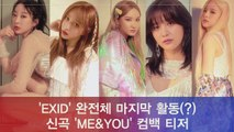 EXID 마지막 완전체 컴백(?), 신곡 'ME&YOU' 멤버별 개인 티저