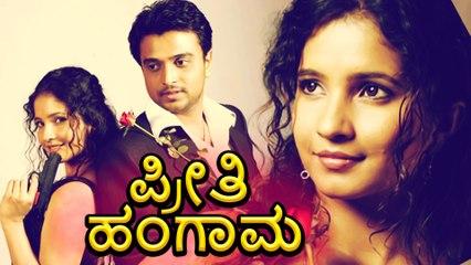 Kannada New Movie  | Preeti Hungama | Vivek Raj | Shuba Poonja | Avinash |