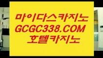 사설카지노돈벌기】 【 GCGC338.COM 】인터넷카지노✅  호텔온라인카지노✅사설카지노돈벌기】