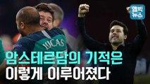 """[엠빅뉴스] '울컥' 눈시울 붉힌 포체티노.. 손흥민 """"토트넘이 자랑스럽다"""""""
