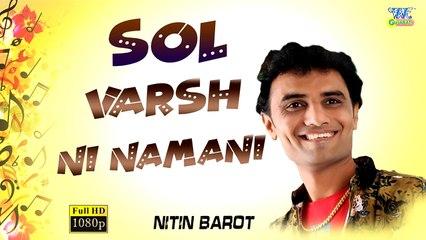 Latest Gujarati Hits || Sol Varsh Ni Namani || Bewafa Hali Pardesh || Nitin Barot ||