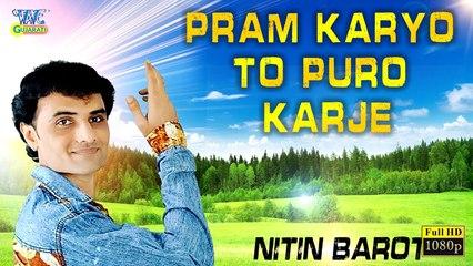 Nitin Barot || Pram Karyo To Puro Karje || Bewafa Hali Pardesh || Superhit Gujarati Song