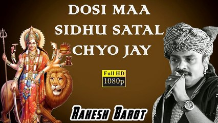 Rakesh Barot || DOSI MAA SIDHU SATAL CHYO JAY || New Gujarati Song 2018 || Wave Music Gujarati