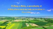 «Ο ίδιος ο Θεός, ο μοναδικός (Η') Ο Θεός είναι η πηγή της ζωής για όλα τα πράγματα (Β')»