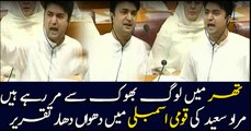 Murad Saeed on Fire | National Assembly | 9 May 2019
