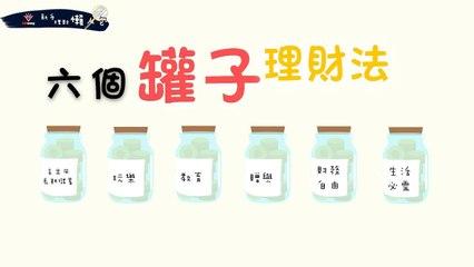 新手理財懶人包-理財篇 EP2 六個罐子存錢法