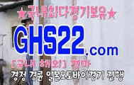 국내경마사이트 GHS22 . 시오엠 ꄄ 국내경마