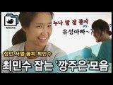 깡주은의 최민수 길들이기~♥ [직박구리_014] #잼스터