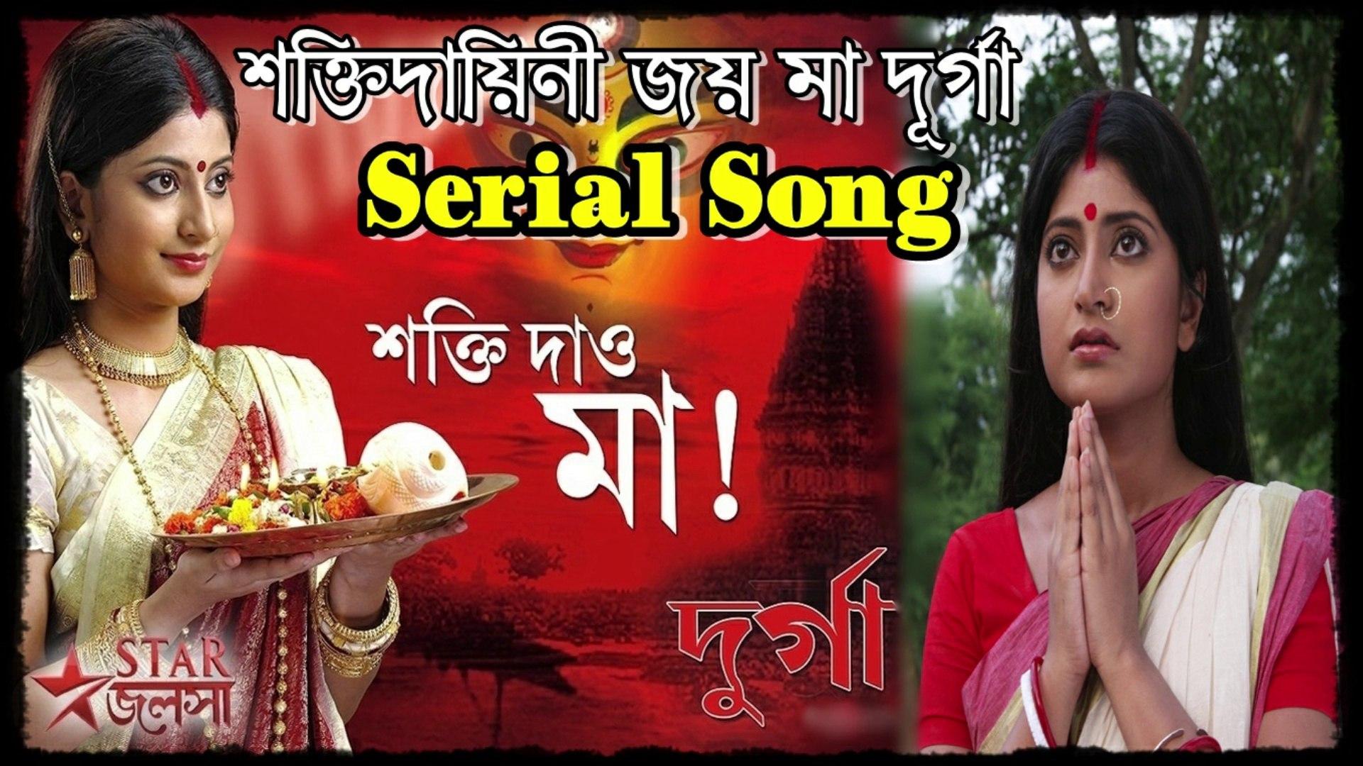 Durga (দূর্গা) Serial Song By Star Jalsa With Lyrics
