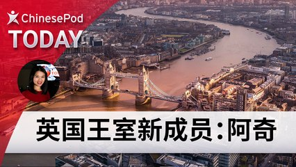 ChinesePod Today: Royal Baby Name Announced: Archie (simp. characters)