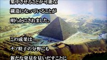 ギザの大ピラミッドの新たなる謎。ピラミッド内部の部屋に電磁波エネルギーが集められる構造になっていることが判明 2