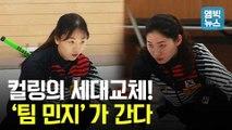 """[엠빅뉴스] 컬링 세계랭킹 2위로 등극한 '팀 민지'.. """"평창의 기적 이어간다"""""""