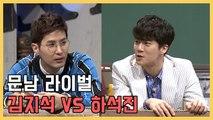김지석 VS 하석진 뇌블리와 하파고 문남 라이벌 구도?  | 문제적남자 | 깜찍한혼종