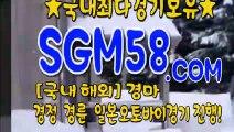 온라인경마사이트주소 ✦ ∋SGM 58 . COM ∋ ✦ 인터넷금요경마