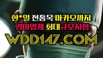 스크린경마사이트 WDD147.CΦΜ ☍경마소스마권