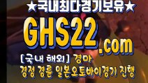 일본경마사이트주소   [GHS22 . COM]   경정사이트주소