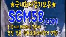 일본경마사이트 ▽ S G M 58.COM ▽ 일본경마사이트
