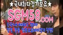 스크린경마사이트주소 ༼ SGM58.시오엠 ༼