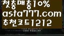【먹튀폴리스】【❎첫충,매충10%❎】승인전화없는 토토사이트【asta777.com 추천인1212】승인전화없는 토토사이트【먹튀폴리스】【❎첫충,매충10%❎】