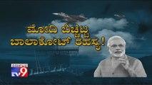 "Modi Bichitra Balakot Rahasya: Modi's ""Cloud Can Help Us Escape Radar"" Comment On Air Strike Creates Controversy"